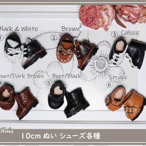 10cmぬいサイズ 靴