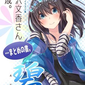 鷺沢文香さん19歳。…まとめの書。碧(電子書籍版)+グッズイラスト