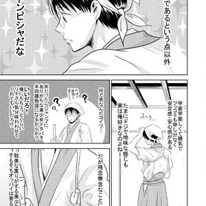 おっぱい星人坂田さん
