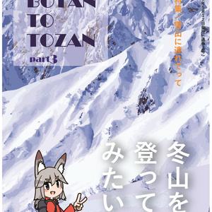 BOTAN TO TOZAN 3