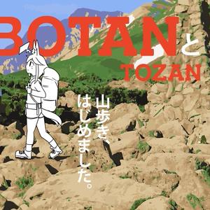 BOTANとTOZAN1