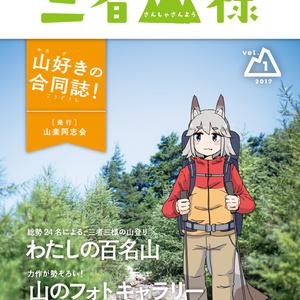 三者山様(PDF版)