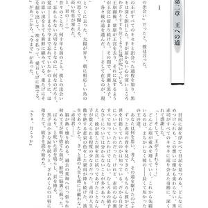 暁の天(貳)〜廉価版〜
