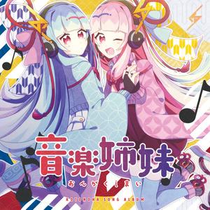 音楽姉妹...歌うボイスロイド 琴葉姉妹オリジナルアルバム
