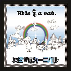 天空都市カーニバル/This is a cat.