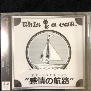 感情の航路/This is a cat.