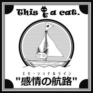 感情の航路/This is a cat. ダウンロード版