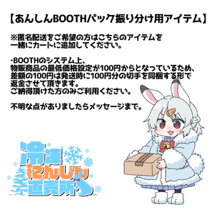 【あんしんBOOTHパック振り分け用アイテム】