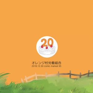 20周年おめでとうの本(物理書籍)
