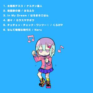 ドンツーミュージック