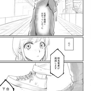 【DL版】朝日の境界1