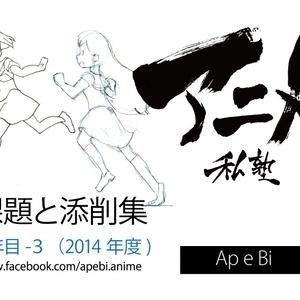 アニメ私塾課題と添削集2年目-3