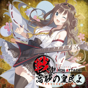 戦け!高砂の皇民よ ~Takasago Army~【IRON ATTACK!/艦これアレンジCD】