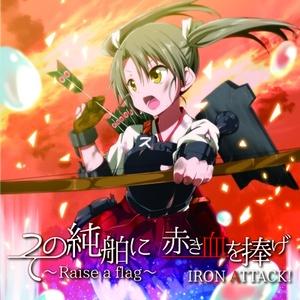 その純舶に 赤き血を捧げ ~Raise a flag~【IRON ATTACK!/艦これアレンジCD】