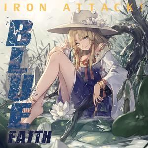 【エア例大祭おすすめ】BLUE Faith【IRON ATTACK!/東方VoアレンジCD】☆送料無料