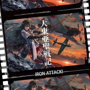 大東亜聖戦記(C97)【IRON ATTACK!/艦これVoアレンジ・ベストCD】