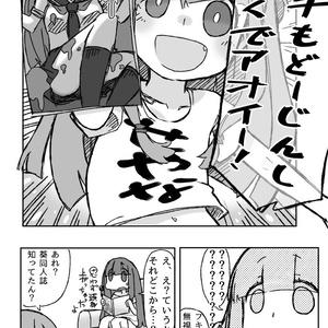 琴葉姉妹と同人誌の乱 前編
