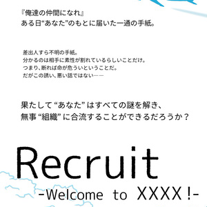 Recruit -Welcome to XXXX!-