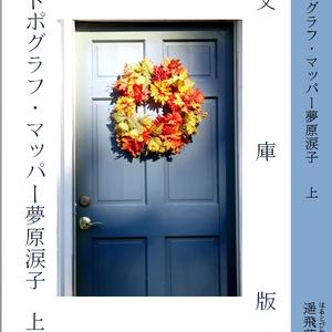 文庫版 トポグラフ・マッパー夢原涙子 上