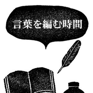 【折本】言葉を編む時間