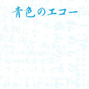 【折本】青色のエコー