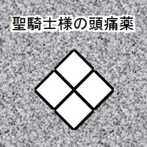 【折本】聖騎士様の頭痛薬