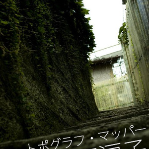 トポグラフ・マッパー夢原涙子