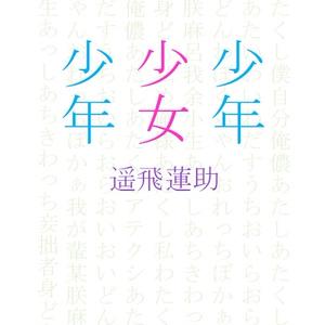 【R15】少年少女少年【DL版】