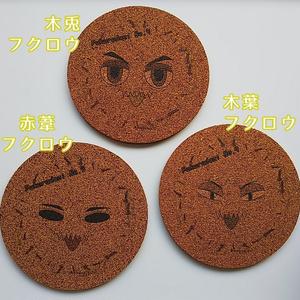【ハイキューデザイン】 フクロウ コルク丸コースター