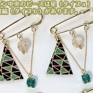 【ハイキューデザイン】 ピン トライアングルプレート