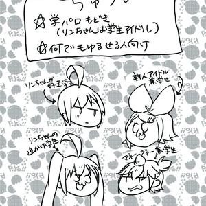 【鏡音ことは!新刊】SMILE GIVE ME!