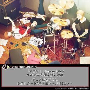TVアニメ『ギヴン』【完全生産限定版】1〜4 全巻セット[Blu-ray/DVD]【スタジオ雲雀/Lerche 公式通販限定特典付】