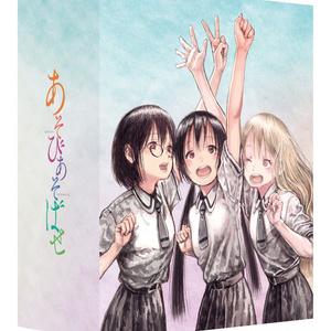 TVアニメ『あそびあそばせ』第4巻[Blu-ray/DVD]【スタジオ雲雀/Lerche 公式通販限定 全巻購入特典対象商品】