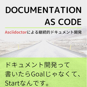 DOCUMENTATION AS CODE Asciidoctorによる継続的ドキュメント開発