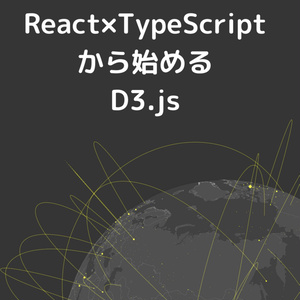 React×TypeScriptから始めるD3.js