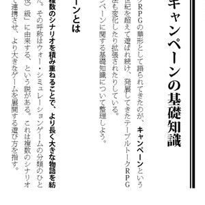 化石的ゲームマスター読本2