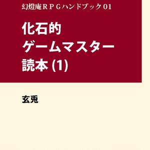化石的ゲームマスター読本1