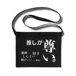 ゴリラ印の推し活サコッシュ(オンライン限定)