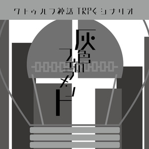 【CoCシナリオ集】虚庭