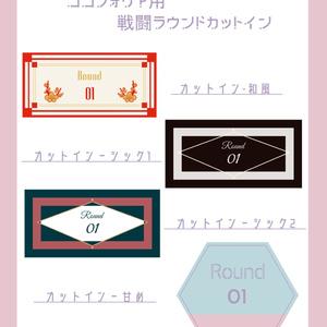【無料】ココフォリア用素材-戦闘ラウンドカットイン1