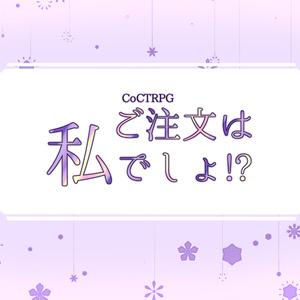 【CoCシナリオ】ご注文は私でしょ!?
