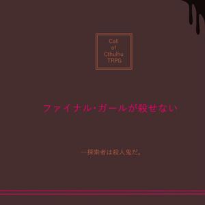 【CoCシナリオ】ファイナル・ガールが殺せない