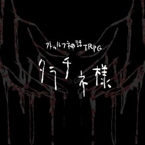 【CoCシナリオ】タラチネ様【6版】