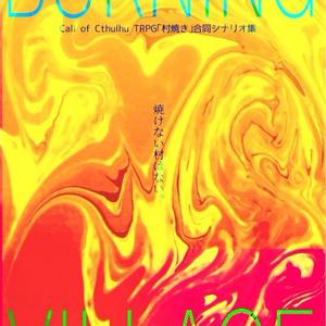 CoCシナリオアンソロジー「BURNING VILLAGE」