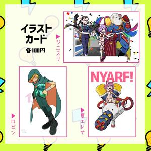 【FGO】イラストカード