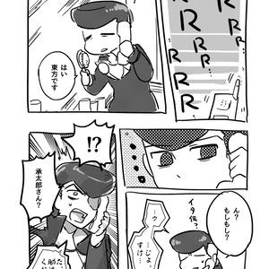 でか太郎さん