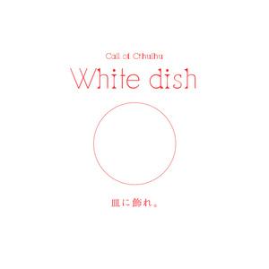 【CoCシナリオ】White dish