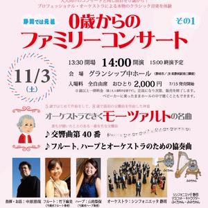 シンフォニエッタ静岡 0歳からのファミリーコンサート その1<モーツァルト> チケット