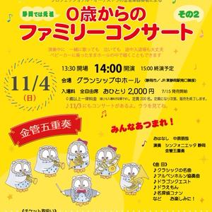 シンフォニエッタ静岡 0歳からのファミリーコンサート その2<金管五重奏> チケット
