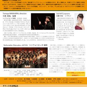 シンフォニエッタ 静岡 第56回定期公演  ブラスのひびき